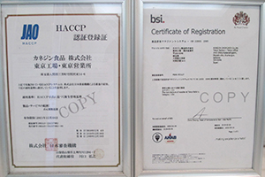 製麺業界では珍しいHACCPとISO22000の認証を取得 1枚目